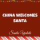 China Confirms Santa is There 2